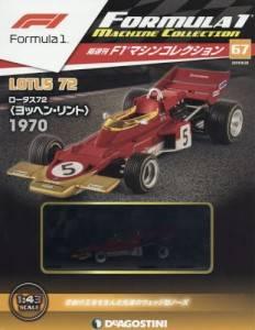 F1マシンコレクション 全国版 67号