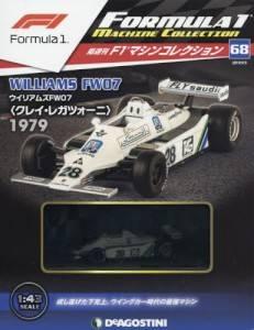 F1マシンコレクション 全国版 68号