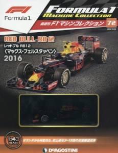 F1マシンコレクション 全国版 72号