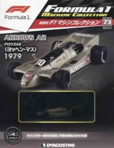 F1マシンコレクション 全国版 73号