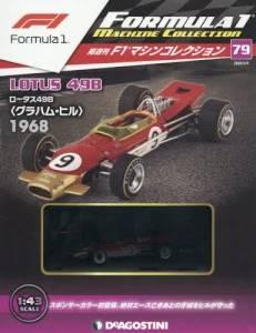 F1マシンコレクション 全国版 79号