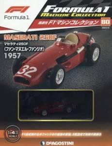 F1マシンコレクション 全国版 80号