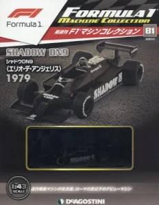 F1マシンコレクション 全国版 81号