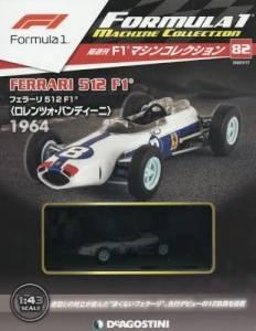 F1マシンコレクション 全国版 82号