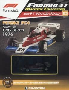 F1マシンコレクション 全国版 83号