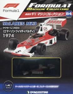 F1マシンコレクション 全国版 84号
