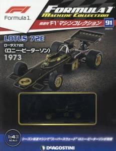 F1マシンコレクション 全国版 91号