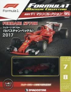 F1マシンコレクション 全国版 95号