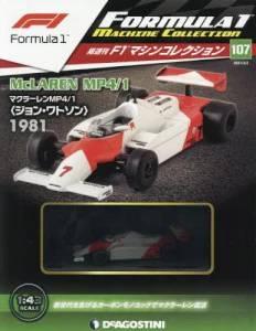 F1マシンコレクション 全国版 107号