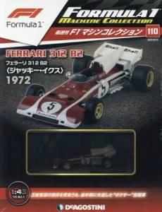 F1マシンコレクション 全国版 110号