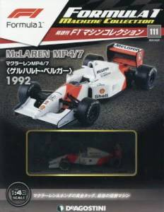 F1マシンコレクション 全国版 111号