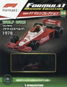 F1マシンコレクション 全国版 114号