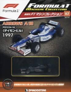 F1マシンコレクション 全国版 117号