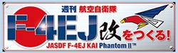 週刊 航空自衛隊 F−4EJ改をつくる!