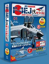 週刊 航空自衛隊F−4EJ改をつくる! 1号