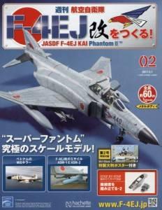 週刊 航空自衛隊F−4EJ改をつくる! 2号