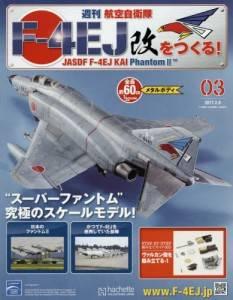 週刊 航空自衛隊F−4EJ改をつくる! 3号