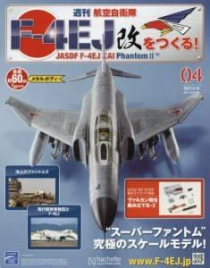 週刊 航空自衛隊F−4EJ改をつくる! 4号