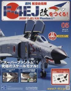 週刊 航空自衛隊F−4EJ改をつくる! 5号