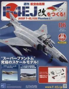 週刊 航空自衛隊F−4EJ改をつくる! 6号
