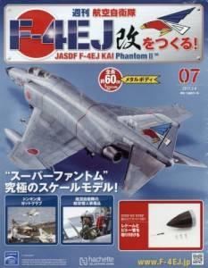 週刊 航空自衛隊F−4EJ改をつくる! 7号