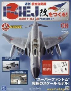 週刊 航空自衛隊F−4EJ改をつくる! 8号