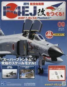 週刊 航空自衛隊F−4EJ改をつくる! 9号
