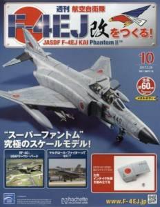 週刊 航空自衛隊F−4EJ改をつくる! 10号