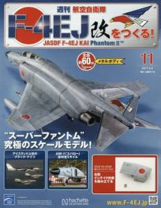 週刊 航空自衛隊F−4EJ改をつくる! 11号