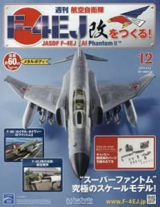 週刊 航空自衛隊F−4EJ改をつくる! 12号