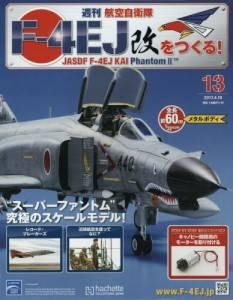 週刊 航空自衛隊F−4EJ改をつくる! 13号