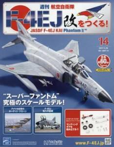 週刊 航空自衛隊F−4EJ改をつくる! 14号