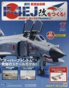 週刊 航空自衛隊F−4EJ改をつくる! 17号