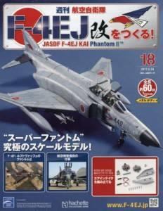 週刊 航空自衛隊F−4EJ改をつくる! 18号