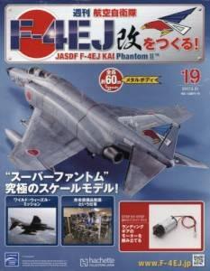 週刊 航空自衛隊F−4EJ改をつくる! 19号