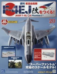 週刊 航空自衛隊F−4EJ改をつくる! 20号