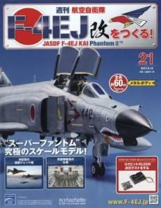 週刊 航空自衛隊F−4EJ改をつくる! 21号