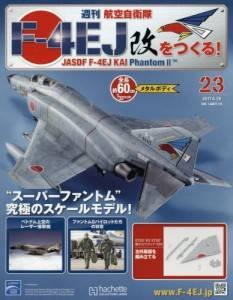 週刊 航空自衛隊F−4EJ改をつくる! 23号