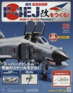 週刊 航空自衛隊F−4EJ改をつくる! 25号