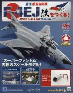週刊 航空自衛隊F−4EJ改をつくる! 26号