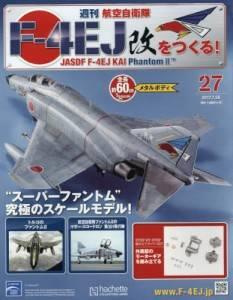 週刊 航空自衛隊F−4EJ改をつくる! 27号