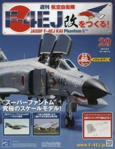 週刊 航空自衛隊F−4EJ改をつくる! 29号