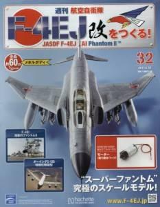週刊 航空自衛隊F−4EJ改をつくる! 32号