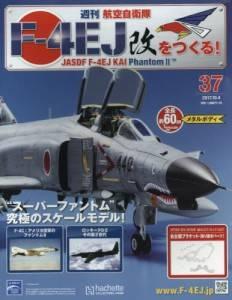 週刊 航空自衛隊F−4EJ改をつくる! 37号