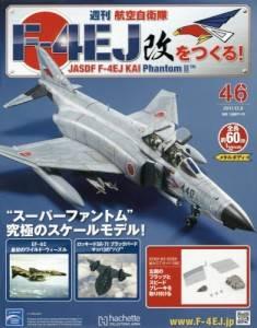週刊 航空自衛隊F−4EJ改をつくる! 46号