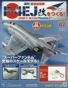 週刊 航空自衛隊F−4EJ改をつくる! 47号