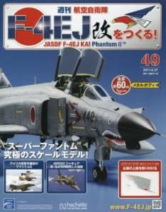 週刊 航空自衛隊F−4EJ改をつくる! 49号