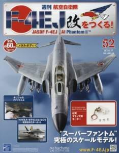 週刊 航空自衛隊F−4EJ改をつくる! 52号