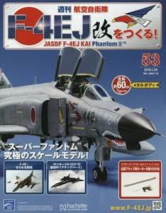 週刊 航空自衛隊F−4EJ改をつくる! 53号