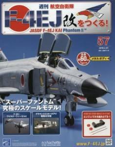 週刊 航空自衛隊F−4EJ改をつくる! 57号
